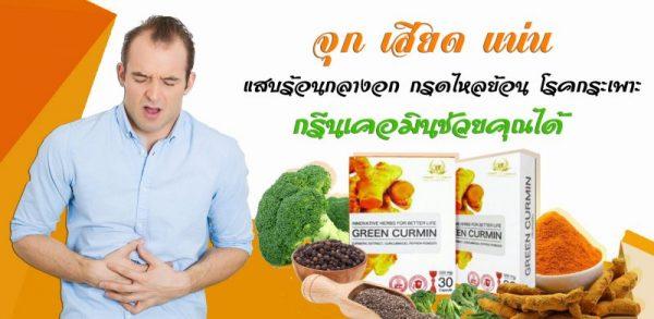 GreenCurmin กรีนเคอมิน 001