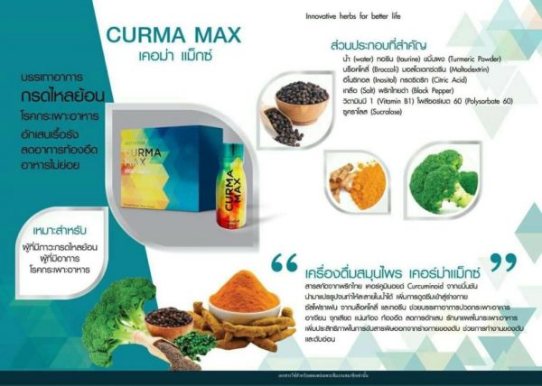 CurmaMax เคอม่าแม็กซ์ 002