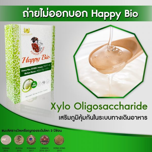 แฮปปี้ไบโอ Happy Bio 003