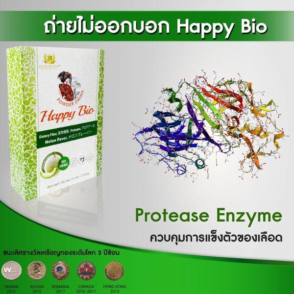 แฮปปี้ไบโอ Happy Bio 004