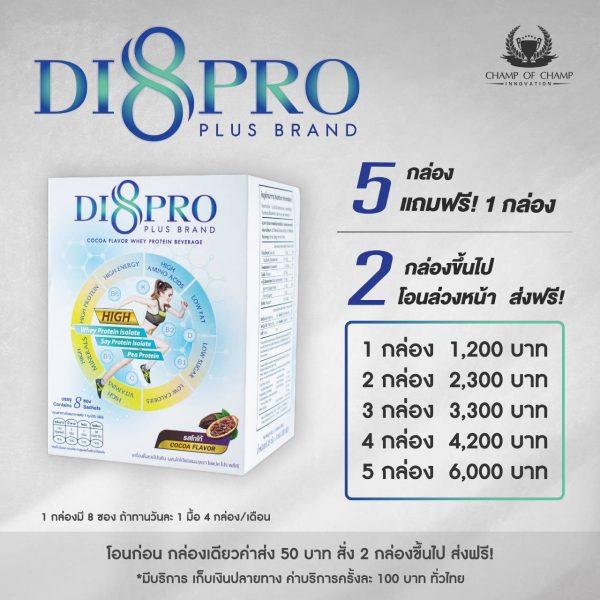 DI8PRO PLUS ไดเอทโปรพลัส 002