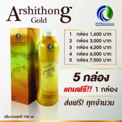 Arshitong Pro 020