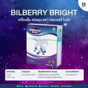 BILBERRY BRIGHT fda 021