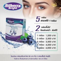 Bil Berry Bright