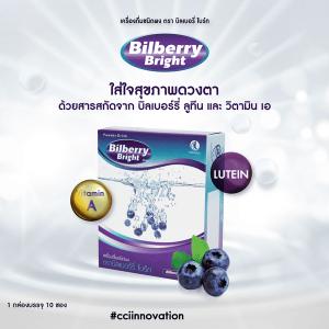 Bilberry Bright-004