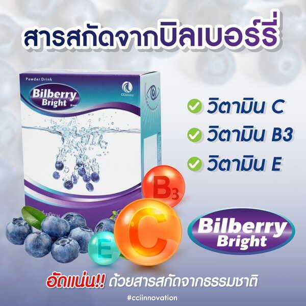Bilberry Bright-005