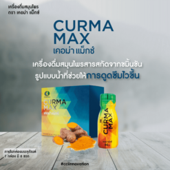 Curmamax 013