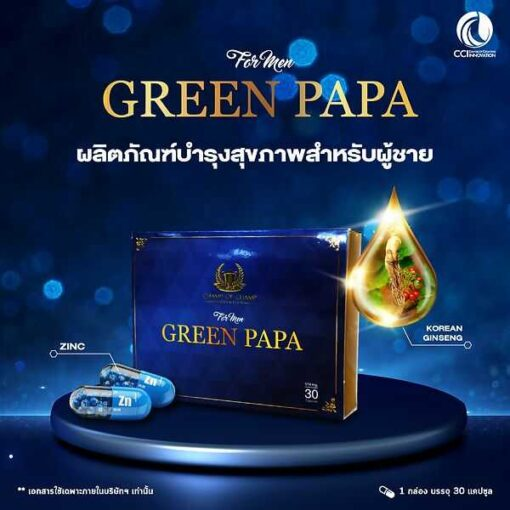 Green Papa 005
