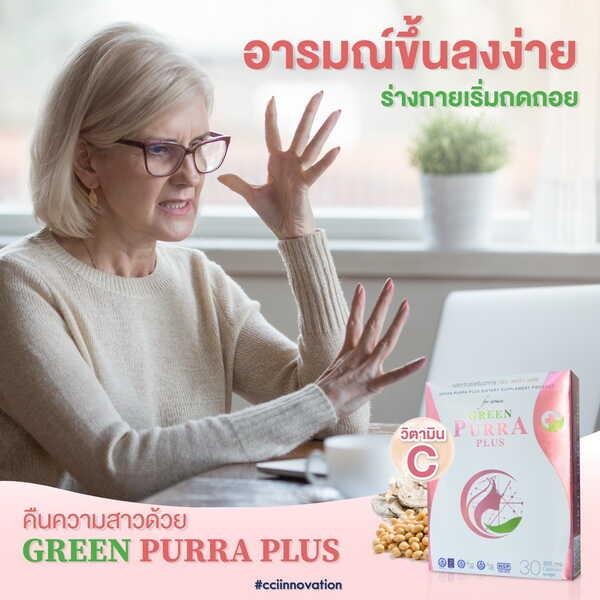 Green Purra 002