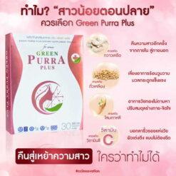 Green Purra 012