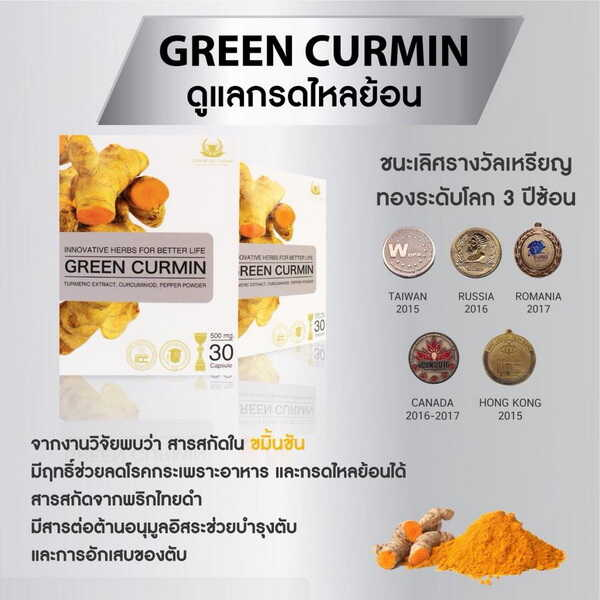 Green curmin 011