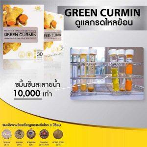 Green curmin 014