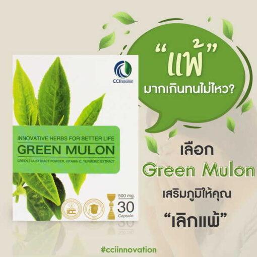 Green mulon 003