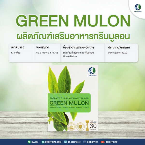 Green mulon 005