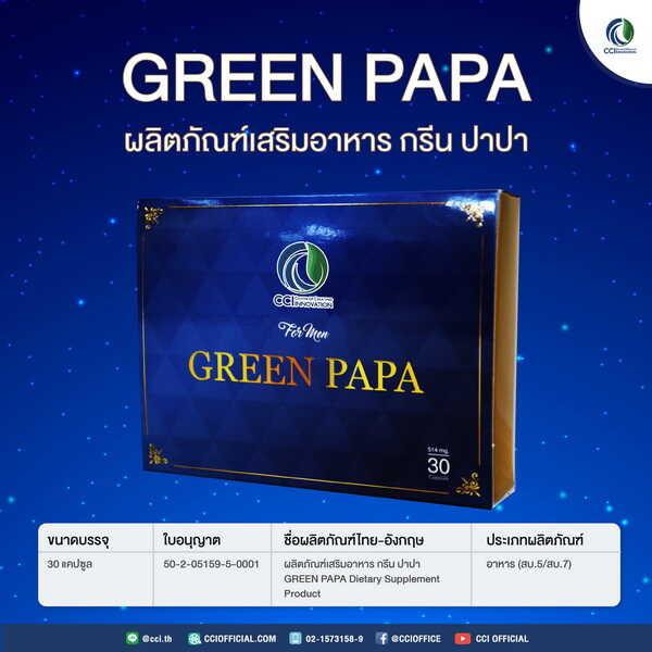 Green papa fda 003