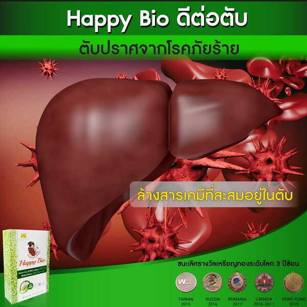 Happy Bio 008