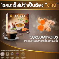 Ichi Coffee 004