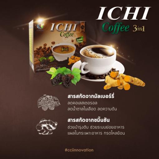 Ichi Coffee 011