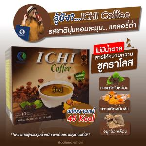 Ichi Coffee 012