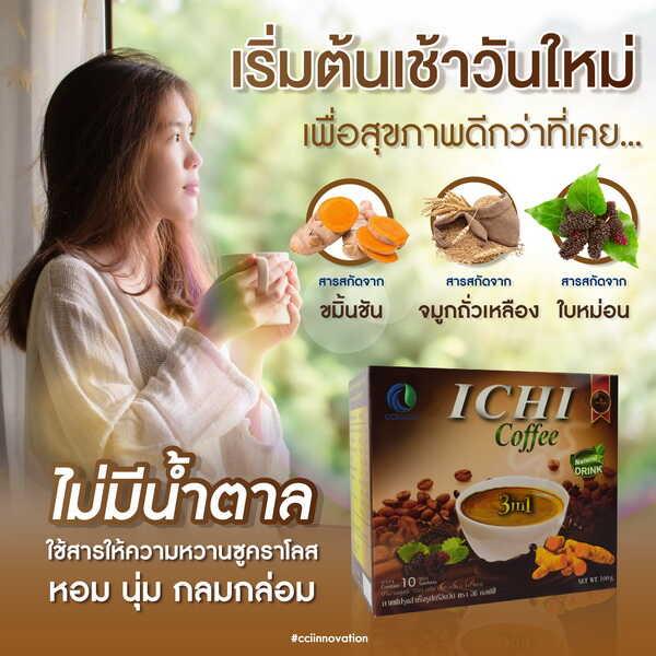 Ichi Coffee 015