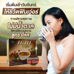 Ichi Coffee 018