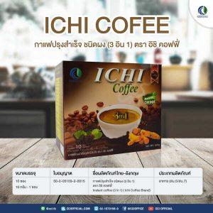 Ichi cofee fda 015