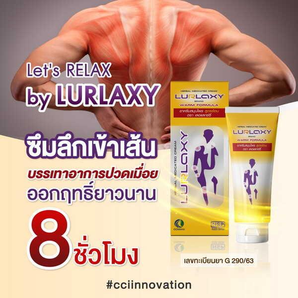 LURLAXY WARM 002