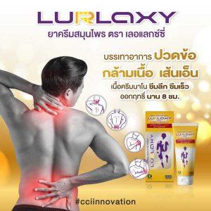 LURLAXY WARM 009