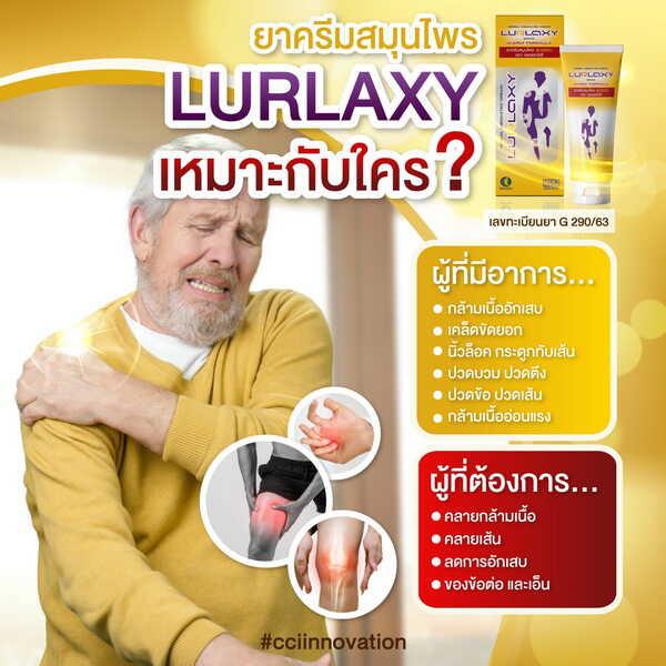LURLAXY WARM 016