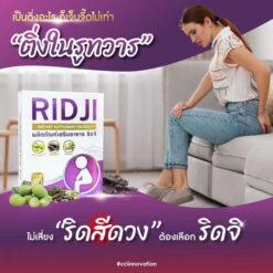 Ridji 003