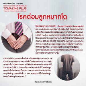 Tomazing 001