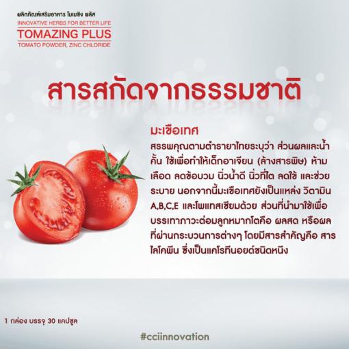 Tomazing 002