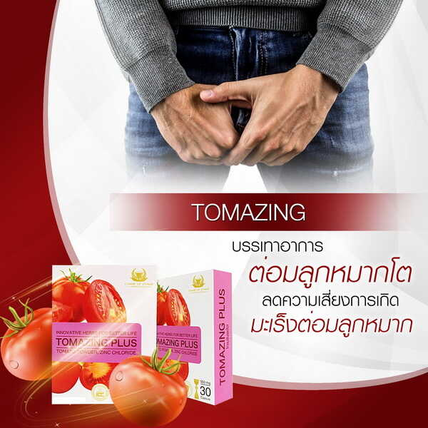 Tomazing 013