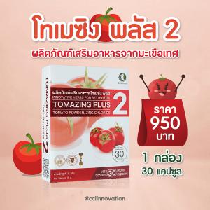 Tomazing 025