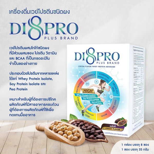 di8proplus 002