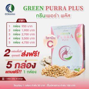 green-purra-plus Pro 014