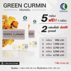 greencurmin Pro 018