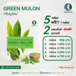 greenmulon Pro 017