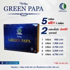 greenpapa Pro 016