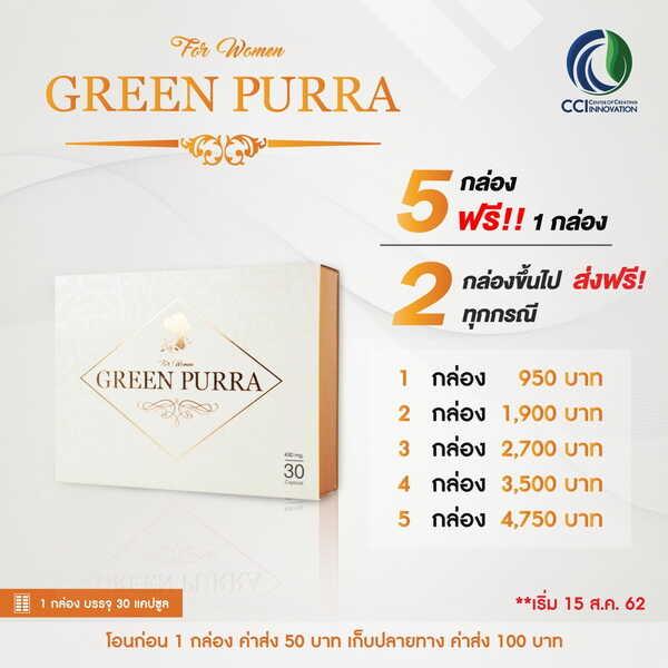 greenpurra Pro 015
