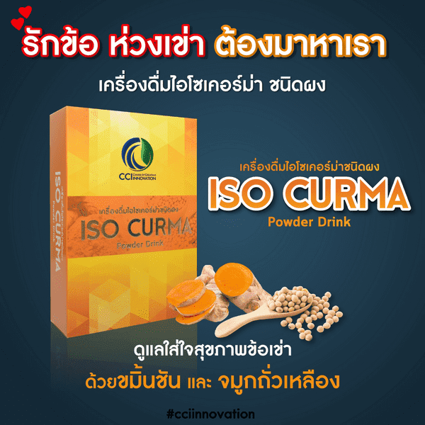 iso-curma-004