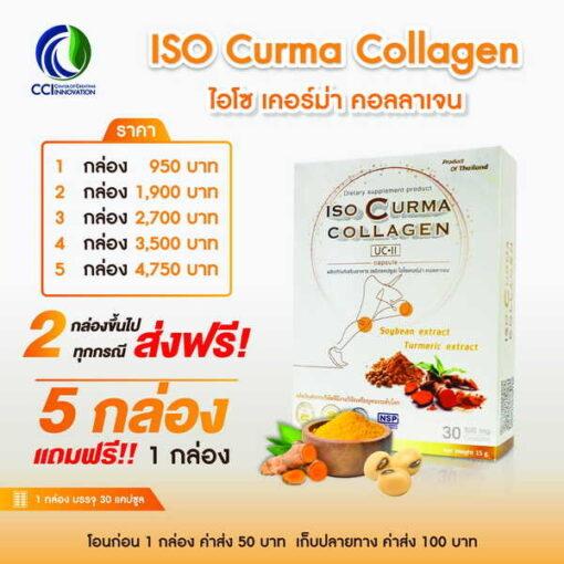 isocurmacollagen Pro 011