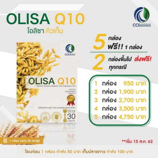 olisa Pro 008