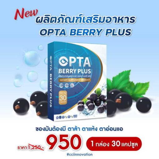 opta berry plus 001