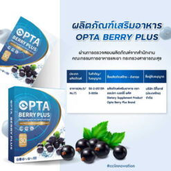 opta berry plus 002
