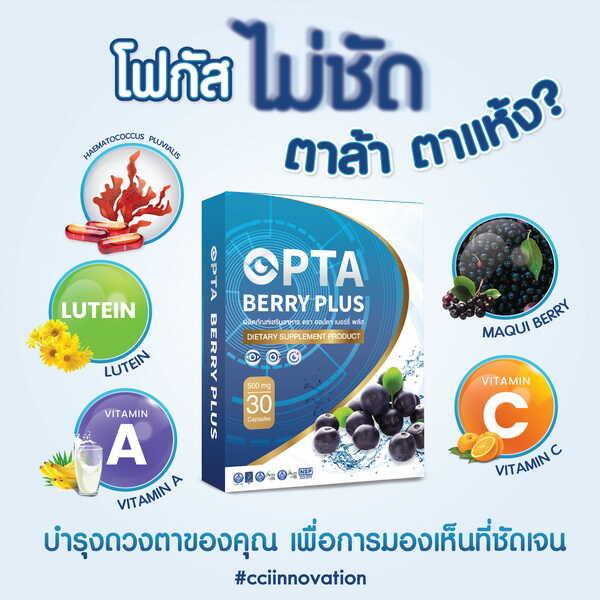 opta berry plus 003