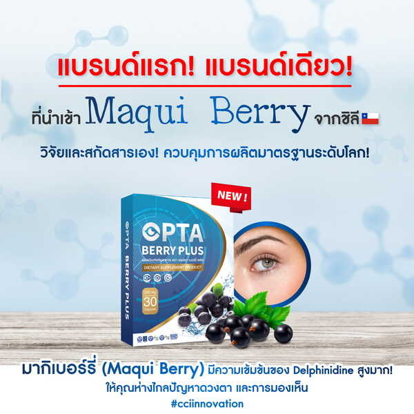 opta berry plus 009