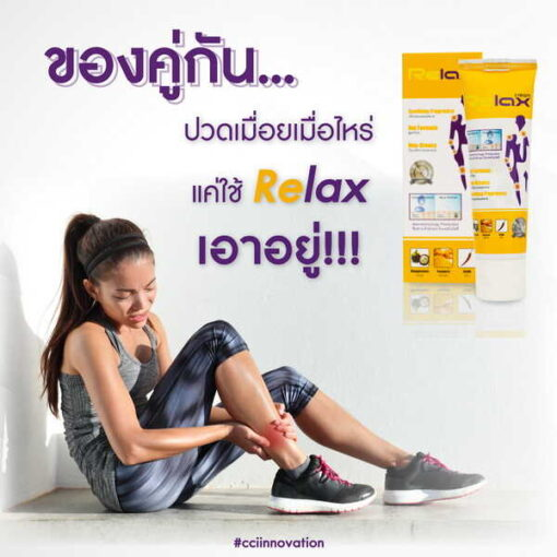 relax 004