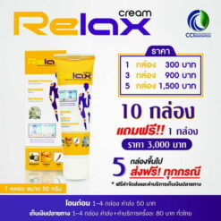relax Pro 006