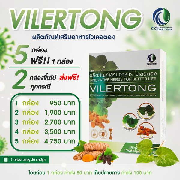 vilertong Pro 001